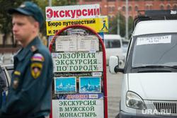 Беженцы с Украины на ЖД вокзале. Екатеринбург, туризм, экскурсии