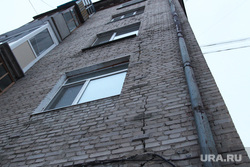 Аварийный дом Красина 66  Курган, аварийный дом, трещина в стене