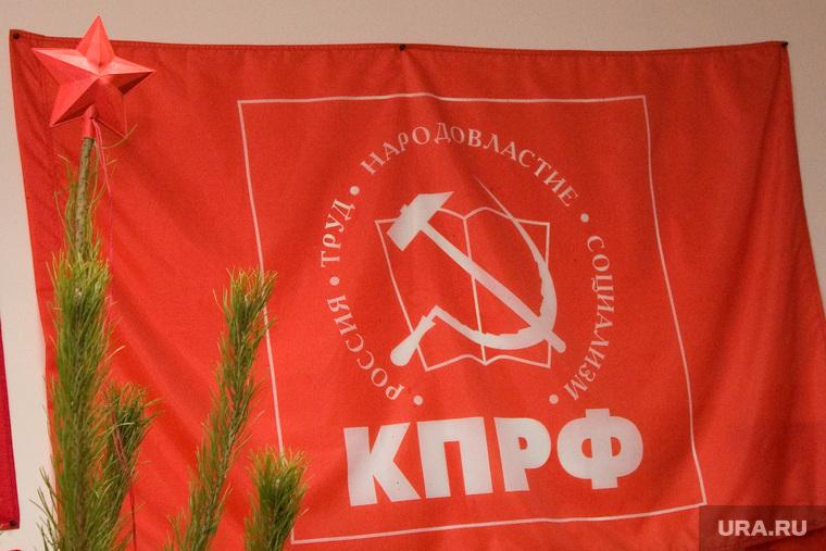 Пресс-конференция в КПРФ. Курган , кпрф, флаг
