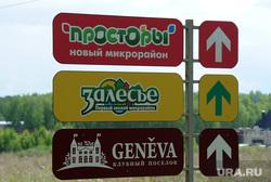 Строительство коттеджных поселков. Челябинск., указатель, просторы, залесье, женева