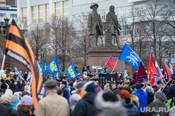 Крестный ход и митинг на Площади Труда по случаю 4 ноября. Екатеринбург, митинг
