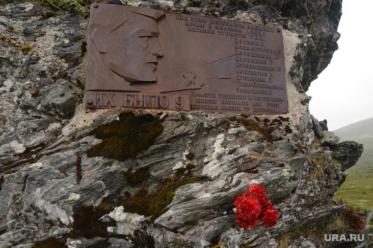 Перевал Дятлова. Памятник, памятник дятловцам