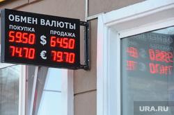 Клипарт. Банки. Челябинск, курс обмена валют