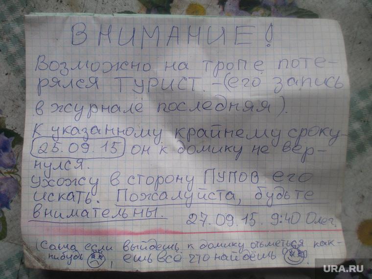 Флешки отшельника с перевала Дятлова Олега Бородина 2015_09