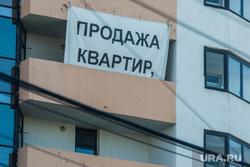 Клипарт. Екатеринбург, продажа квартир