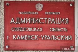 Поездка в Каменск-Уральский. Осмотр дорог города, чистоты улиц и т.д., администрация каменск уральский