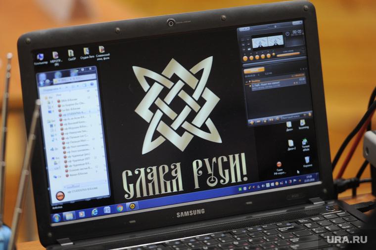 Встреча с избирателями. Праймериз. Челябинск., ноутбук, дисплей, свастика, слава руси