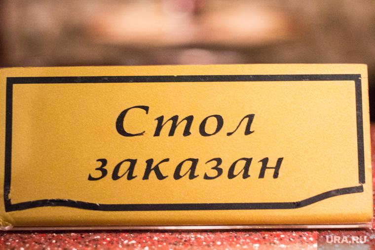 Клипарт. Нижневартовск, кафе, ресторан, стол заказан, табличка