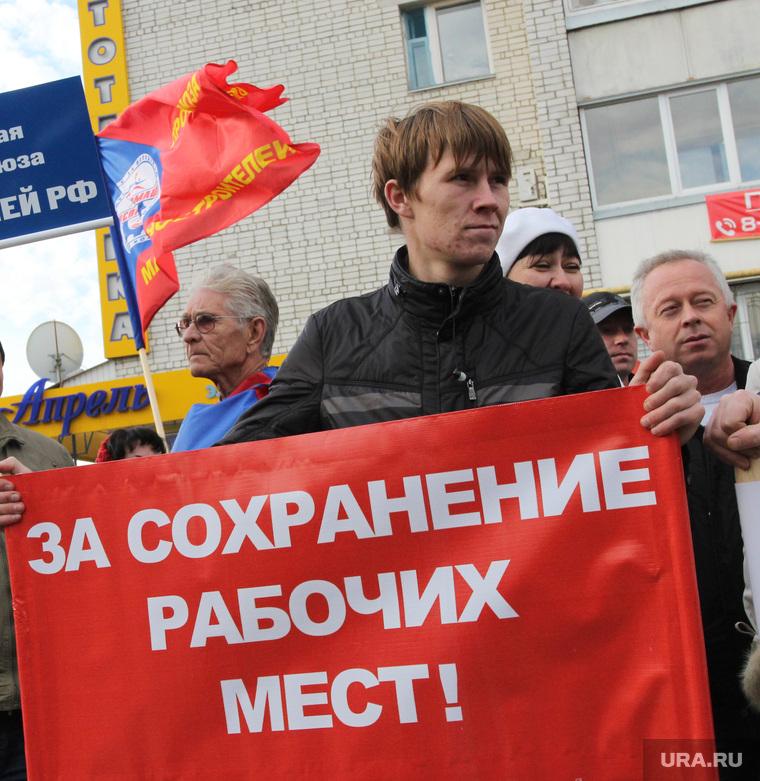 Митинг профсоюзов Курган, профсоюзный митинг, лозунги