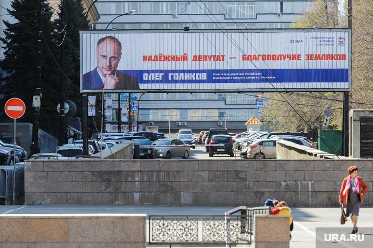 Агитация к выборам Челябинск, голиков олег