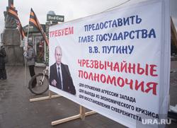 Пикет активистов НОД. Екатеринбург