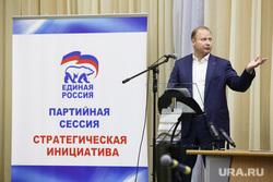 Партийная сессия Единой России в Первоуральске, шептий виктор, единая россия