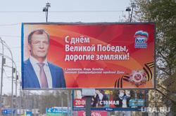 Наружная реклама. Екатеринбург