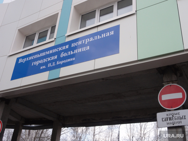 Верхняя Пышма Центральная городская больница