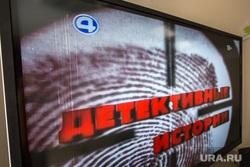 Евгений Енин в телевизоре. 4-ый канал. Екатеринбург, телевизор, детективные истории, 4ый канал