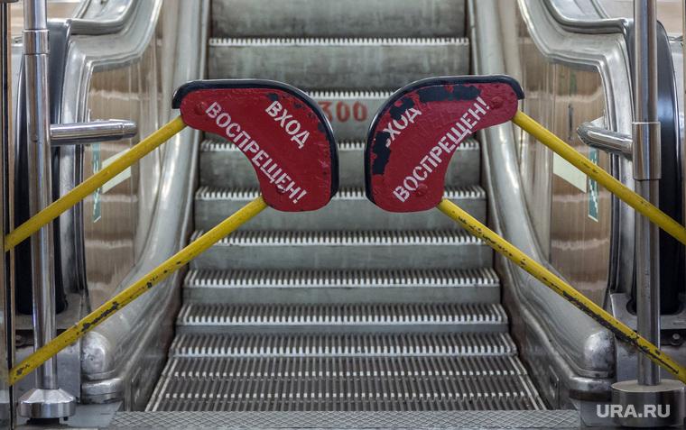 Клипарт. Санкт-Петербург., метро, эскалатор, вход запрещен, закрыто
