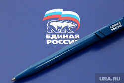 Заседание отделения Единой РоссииКурган, ручка, единая россия