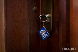 """Праймериз """"Единой России"""". Москва, ключ в замке, дверь, брелок, единая россия"""