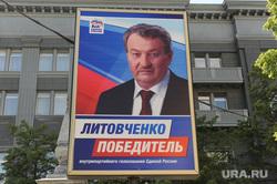 Форум Ер Челябинск, литовченко анатолий победитель