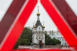 Знак аварийной остановки. Екатеринбург, часовня святой екатерины, знак аварийной остановки