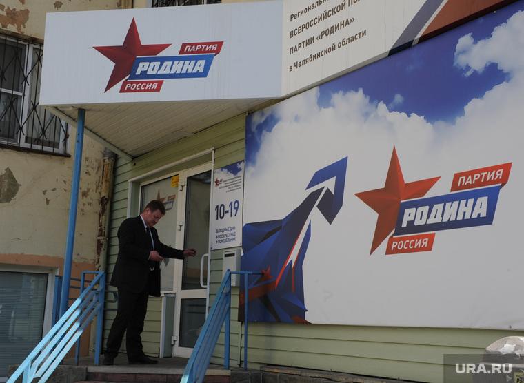 Конференция партии Родина Челябинск, общественная приемная