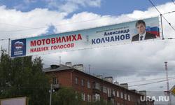 Предвыборные плакаты подборка Пермь