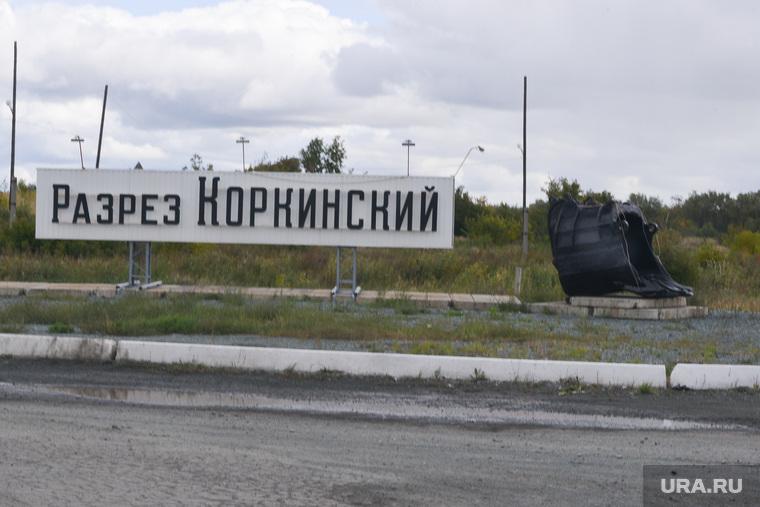 Коркино. Роза. Челябинск., коркинский разрез