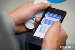 Пресс-конференция оператора связи YOTA. Екатеринбург, сотовая связь, мобильник, yota, йота