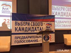 Дебаты праймериз Единая Россия Челябинск, праймериз, дебаты