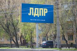 Наружная реклама. Екатеринбург, рекламный щит, лдпр