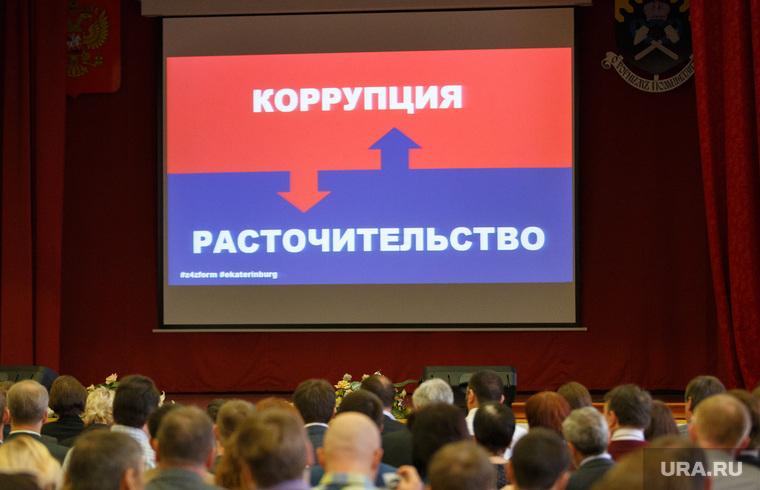 Антикоррупционный форум ОНФ. Екатеринбург, коррупция