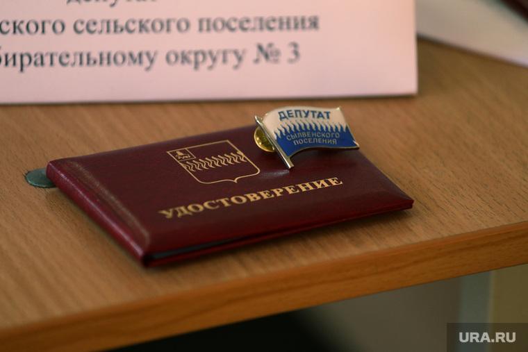 Совет депутатов поселка Сылва, Пермский край