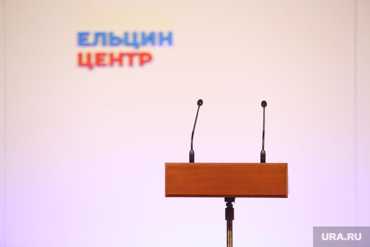 Открытие Ельцин центра. Екатеринбург