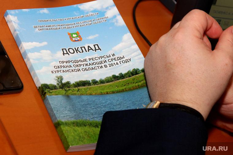 Совещание у Губернатора. Курган, доклад, охрана окружающей среды