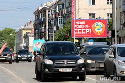 Билборды к выборамКурган, ссср, билборд, выборы 2016