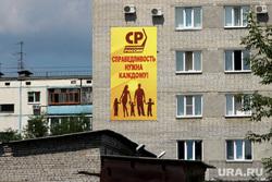 Билборды к выборамКурган, справедливая россия, растяжка на доме