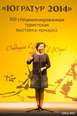 ЮграТур 2014. Ханты-Мансийск., комарова наталья, югратур