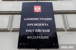 Москва, министерства, ведомства, администрация президента РФ, табличка