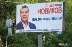 Агитация. Екатеринбург, новиков александр, наружная реклама, агитация