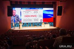 Конференция свердловского отделения ЕР. Екатеринбург