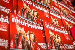 XVI (внеочередной) съезд КПРФ, пос. Снегири. Москва, коммунисты, съезд кпрф, молодежная программа, агитматериалы