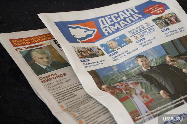 Агитация, Салехард, газеты, агитация