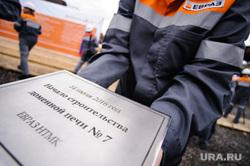 Закладка памятной плиты, посвященной началу строительства новой доменной печи  №7 на ЕВРАЗ НТМК. Нижний Тагил, памятная плита, доменная печь 7