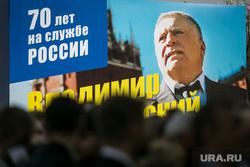 День рождения Жириновского В.В. Москва, ВВЖ70, портрет жириновского