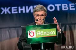 """Съезд партии """"Яблоко"""". Москва, явлинский григорий, съезд яблока"""