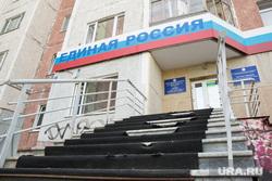 Клипарты. Сургут, Единая Россия офис