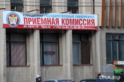 ГородКурган, приемная комиссия, кгу