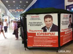 Палатка в поддержку Юревича в ТРК Родник Касторама Челябинск, юревич михаил, палатка