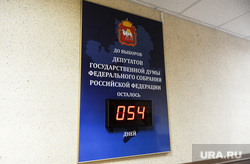 Фартыгин Алексей председатель областного избиркома Челябинск