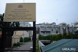 Москва, постпредства, постпредство, Москва, Курсовой переулок
